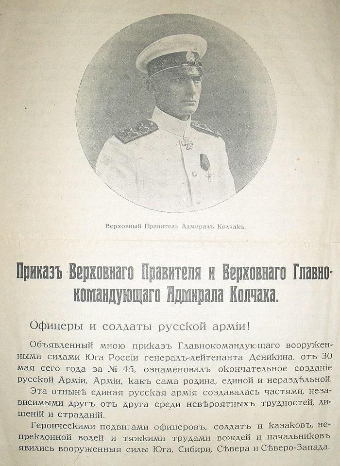 Prikaz-Admirala-Kolchaka-1