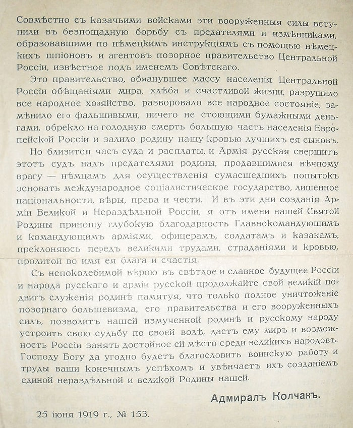 Prikaz-Admirala-Kolchaka-2