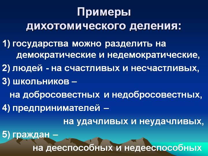 Primeryi-Dihotomii