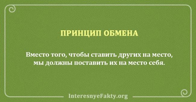 Printsipyi-otnosheniy-11
