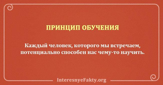 Printsipyi-otnosheniy-12