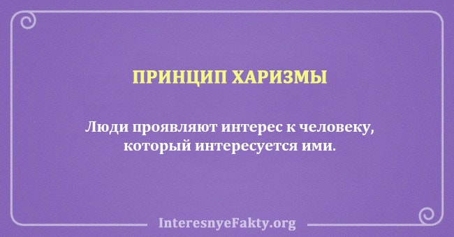 Printsipyi-otnosheniy-13
