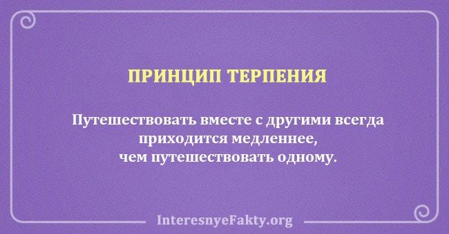 Printsipyi-otnosheniy-17
