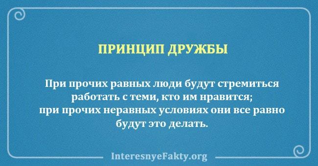 Printsipyi-otnosheniy-18