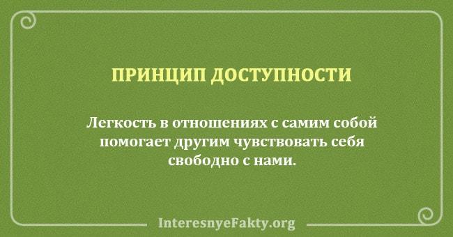 Printsipyi-otnosheniy-19