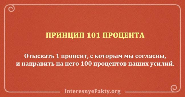 Printsipyi-otnosheniy-2