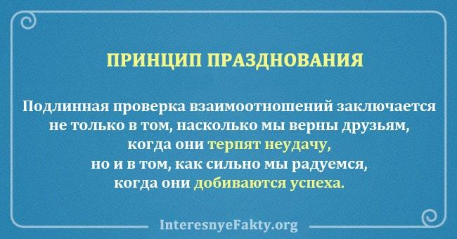 Printsipyi-otnosheniy-22
