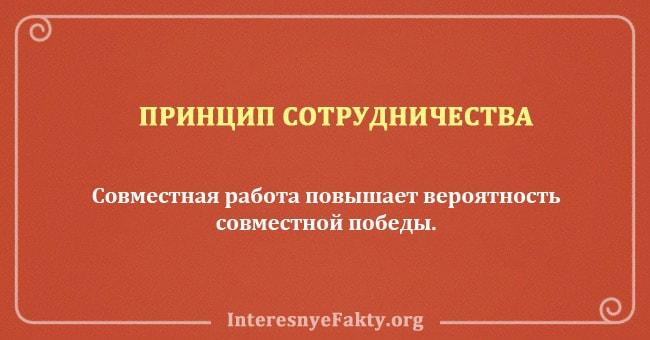 Printsipyi-otnosheniy-23