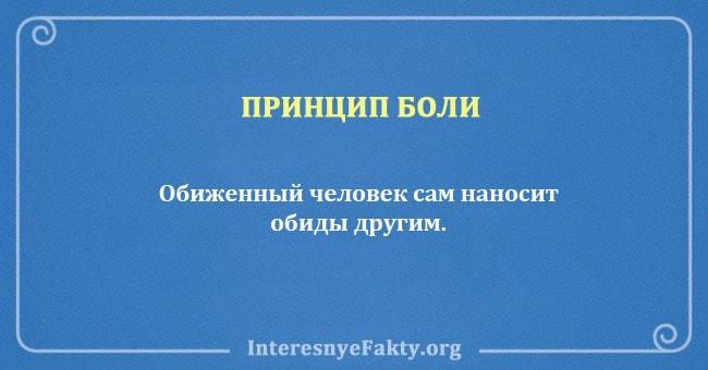 Printsipyi-otnosheniy-4