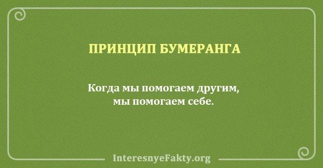 Printsipyi-otnosheniy-5