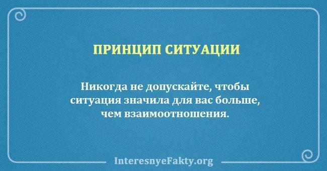 Printsipyi-otnosheniy-6
