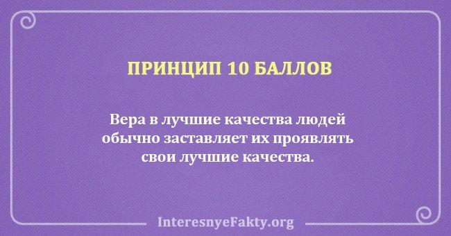Printsipyi-otnosheniy-8