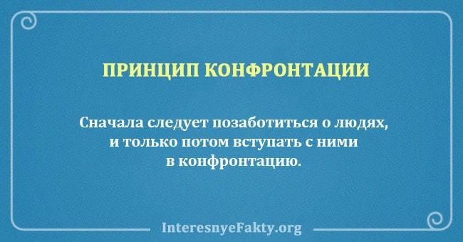 Printsipyi-otnosheniy-9