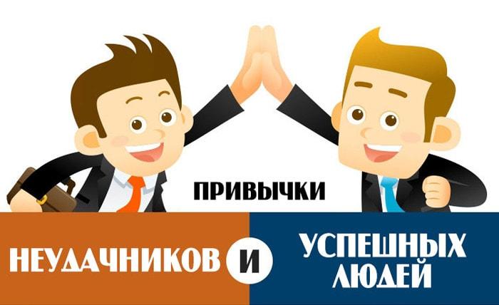 Privyichki-neudachnikov-i-uspeshnyih-lyudey-1