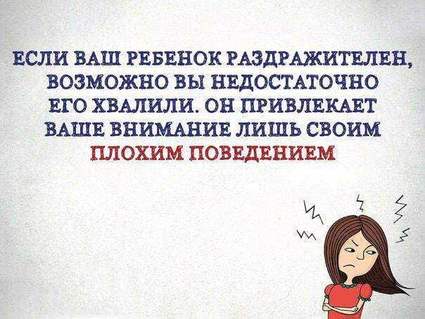 Problemyi-v-vospitanii-detey-3