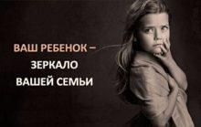 Проблемы в воспитании детей: ошибки родителей