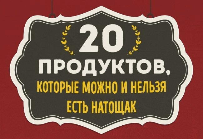 Produktyi-kotoryie-mozhno-i-nelzya-est-natoshhak-1