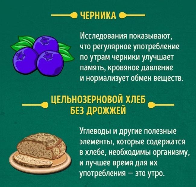 Produktyi-kotoryie-mozhno-i-nelzya-est-natoshhak-8