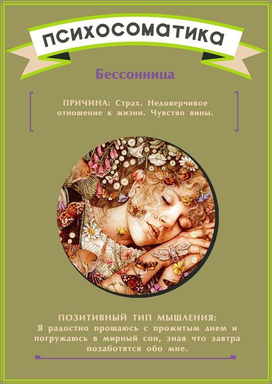 Psihosomatika-zabolevaniy-4