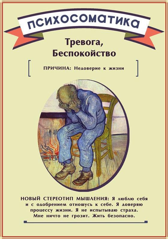 Psihosomatika-zabolevaniy-9