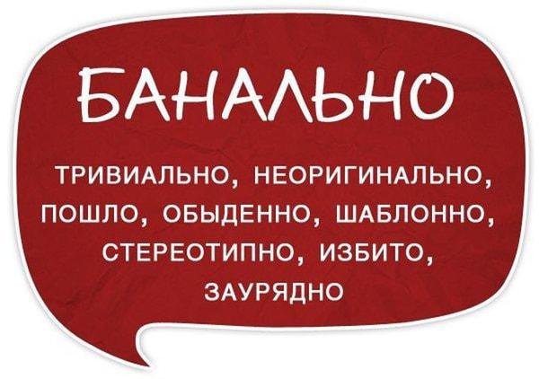 Razgovornyie-slova-sinonimyi-Banalno