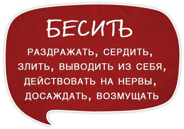 Razgovornyie-slova-sinonimyi-Besit