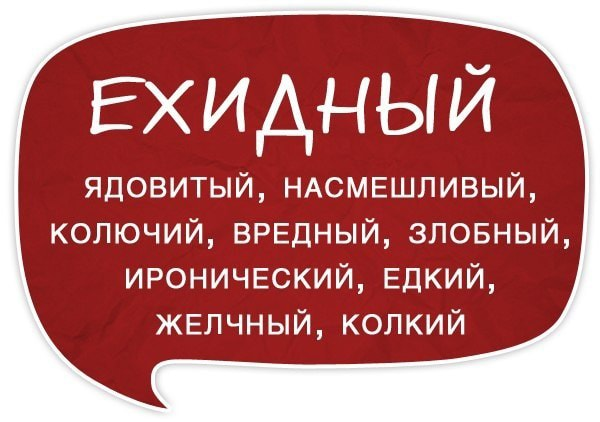 Razgovornyie-slova-sinonimyi-Ehidnyiy