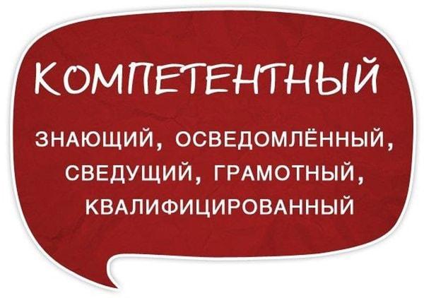 Razgovornyie-slova-sinonimyi-Kompetentnyiy