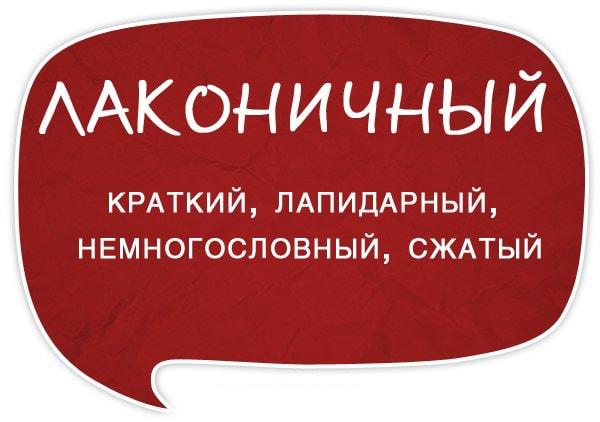 Razgovornyie-slova-sinonimyi-Lakonichnyiy