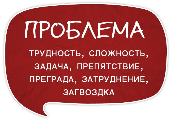 Razgovornyie-slova-sinonimyi-Problema