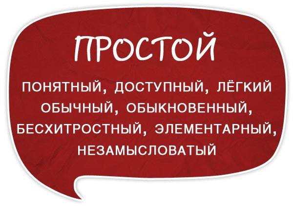Razgovornyie-slova-sinonimyi-Prostoy