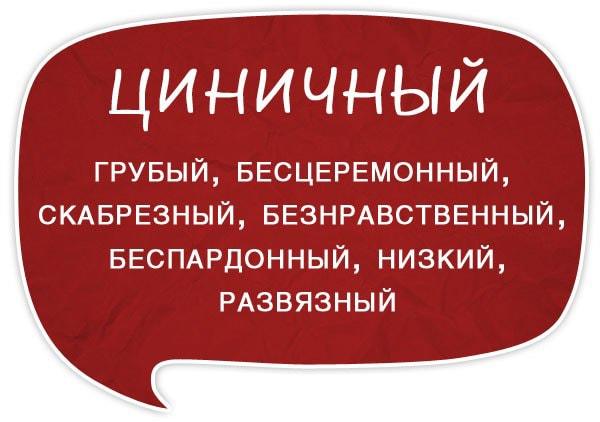 Razgovornyie-slova-sinonimyi-TSinichnyiy