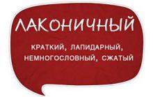 Разговорные слова синонимы
