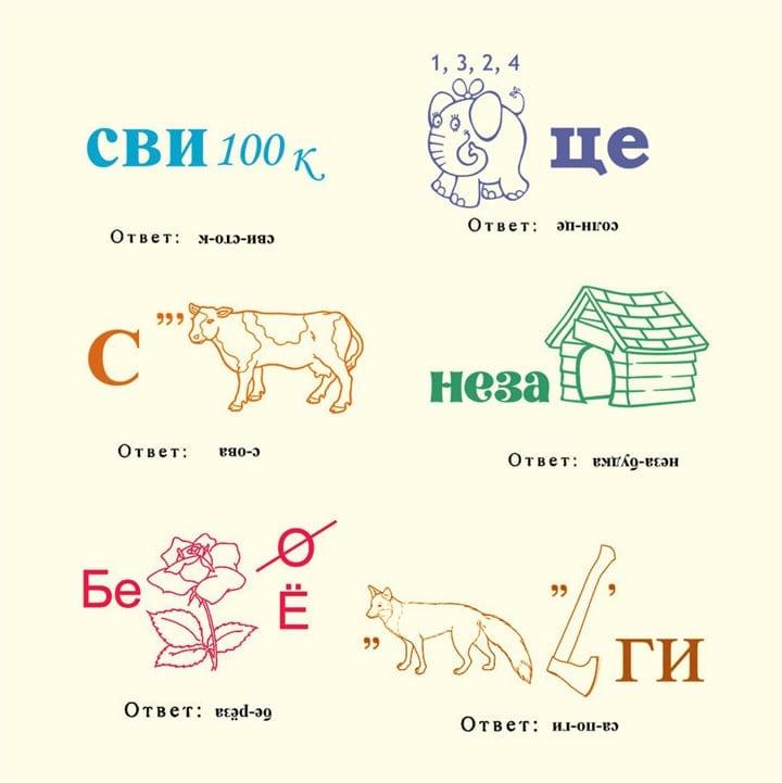 Rebusyi-v-kartinkah-1