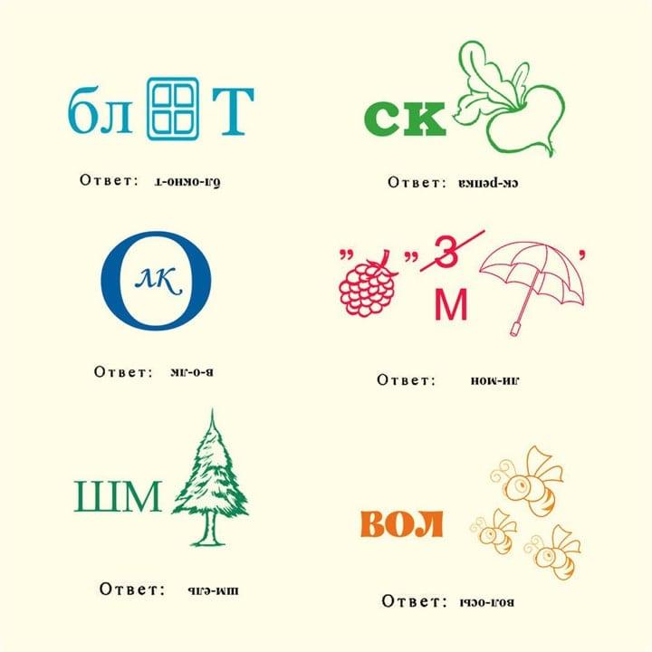 Rebusyi-v-kartinkah-8