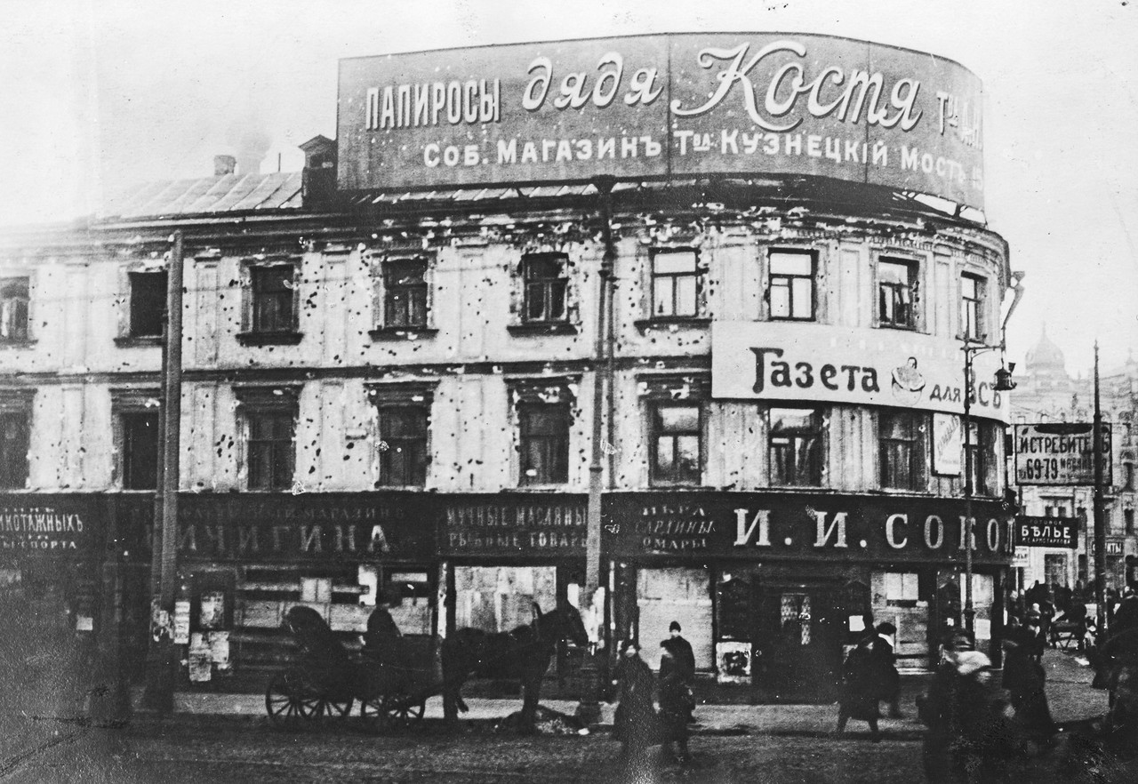 Reklama-v-Moskve-1917-goda
