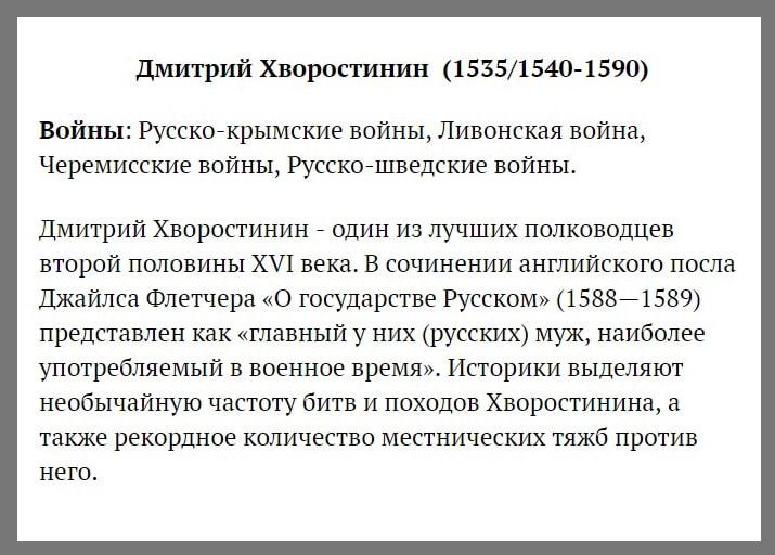 Russkie-polkovodtsyi-10-Hvorostinin