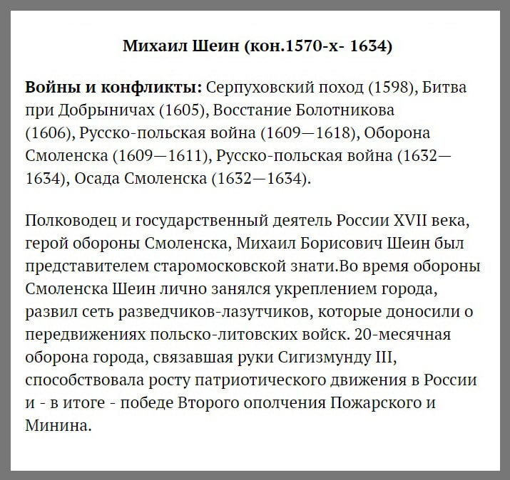 Russkie-polkovodtsyi-11-SHein