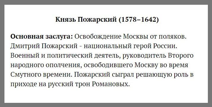 Russkie-polkovodtsyi-12-Pozharskiy