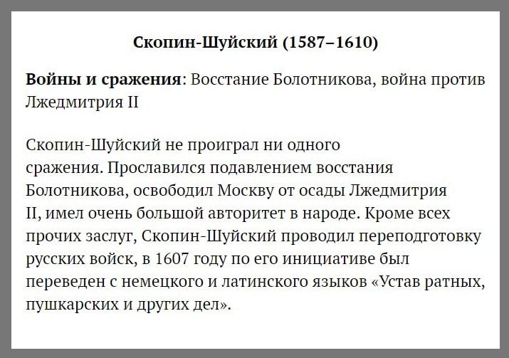 Russkie-polkovodtsyi-13-Skopin-SHuyskiy