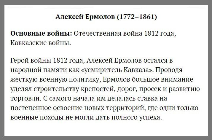 Russkie-polkovodtsyi-23-Ermolov