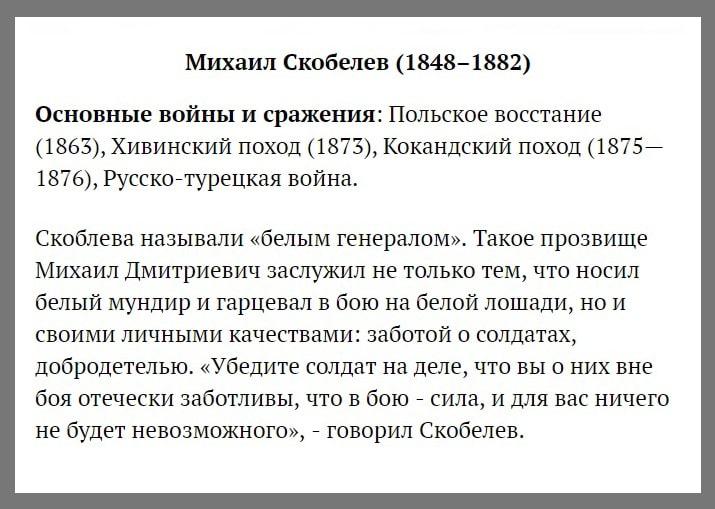 Russkie-polkovodtsyi-26-Skobelev
