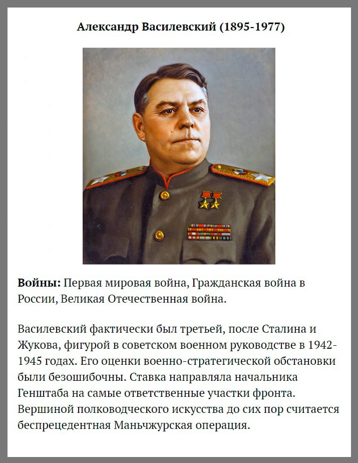 Russkie-polkovodtsyi-27-Vasilevskiy