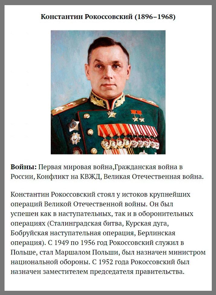 Russkie-polkovodtsyi-28-Rokossovskiy