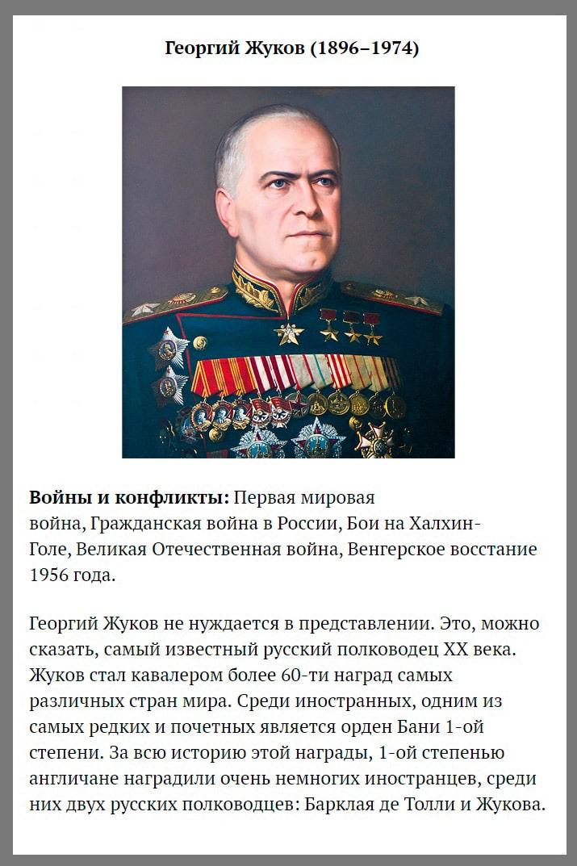 Russkie-polkovodtsyi-29-ZHukov