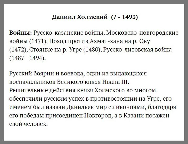 Russkie-polkovodtsyi-5-Holmskiy