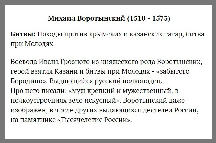 Russkie-polkovodtsyi-8-Vorotyinskiy