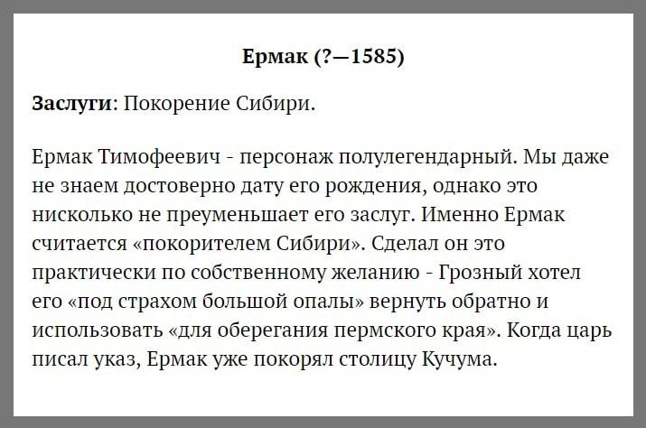 Russkie-polkovodtsyi-9-Ermak