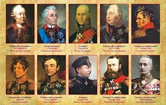 Величайшие русские полководцы