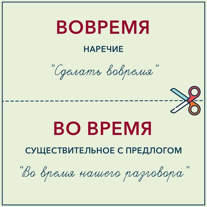 Russkiy-bez-oshibok-2